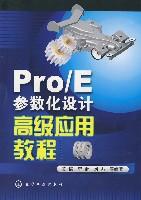 Pro/E参数化设计高级应用教程