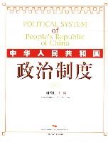 中華人民共和國政治制度(浦興祖)封面圖片