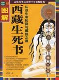 忍經通鑒(圖文本)