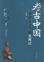 考古中国——秦始皇兵马俑发现记