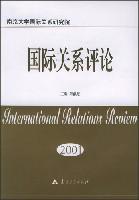 國際關系評論2001