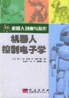機器人控制電子學/機器人創意與制作