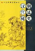汉朝宫廷秘史(上下)/中国历朝宫廷演义