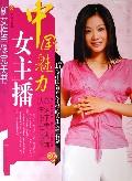 中国魅力女主播(17位中国著名女主播的人生选择智慧)