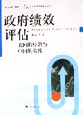 政府績效評估(美國的經驗與中國的實踐)/公共管理學科前沿叢書