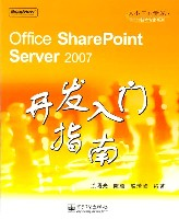 Office SharePoint Server2007开发入门指南