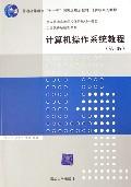 計算機操作系統教程(普通高等教育十一五國家級規劃教材)