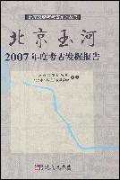 北京玉河2007年度考古發掘報告