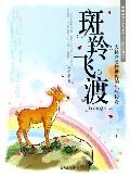 斑羚飞渡(大林莽动物世界的生死传奇)