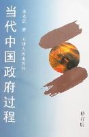 當代中國政府過程(修訂版)