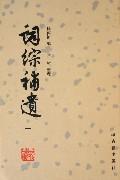 詞綜補遺(共4冊)(精)