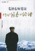 毛澤東詠雪詞(沁園春詞話)