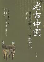 考古中国——夏商周断代工程解密记