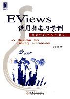EViews使用指南與案例