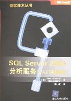 SQL Server 2005分析服务从入门到精通