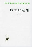 傅立叶选集(1)/汉译世界学术名著丛书