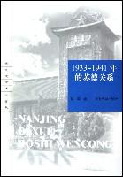 1933-1941年的苏德关系/南京大学博士文丛