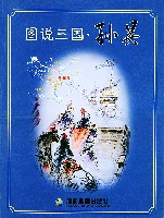 图说三国(孙吴)