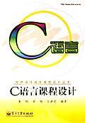 C語言課程設計/程序設計語言課程設計叢書