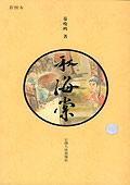 秋海棠(彩图本)