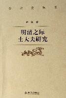 明清之際士大夫研究/學術史叢書