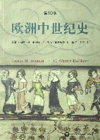 歐洲中世紀史(第10版)