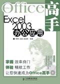 Office高手:Excel2003办公应用(附光盘)