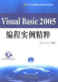 Visual Basic 2005编程实例精粹(附光盘)