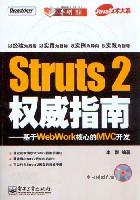 Struts2權威指南——基于WebWork核心的MVC開發