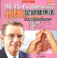 吴若石简易足部健康法(附按摩棒)