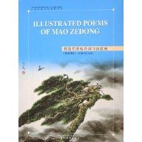 精选毛泽东诗词与诗意画(英汉对照)/中国传统文化精粹书系