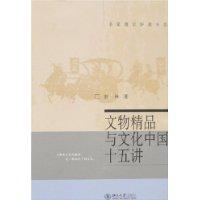 文物精品與文化中國十五講