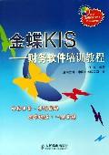 金蝶KIS--财务软件培训教程(附光盘)