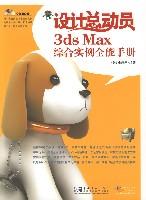 設計總動員 3ds Max 綜合實例全能手冊(附光盤)