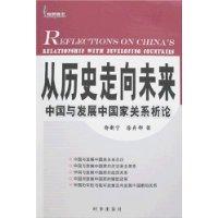 從曆史走向未來-中國與發展中國家關系析論