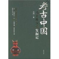 考古中国——马王堆汉墓发掘地