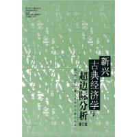 新興古典經濟學與超邊際分析(修訂版)