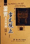 古文觀止鑒賞(文白對照全本)/中華詩文鑒賞典叢