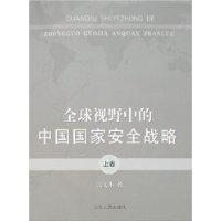 全球视野中的中国国家安全战略(上卷)