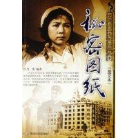 秘密圖紙(圖文本)/中國百年電影經典故事