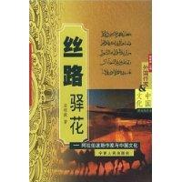 絲路驿花(阿拉伯波斯作家與中國文化)/跨文化叢書