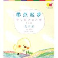 走走班(13-18个月)/零点起步亲子园活动方案