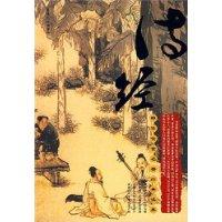 中華傳世名著經典讀本 詩經