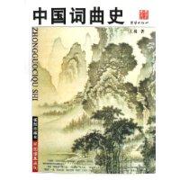 中国词曲史(插图珍藏本)/民国珍本丛刊