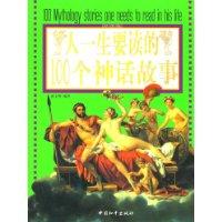 人一生要读的100个神话故事