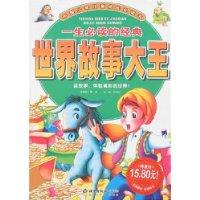 中國少年兒童成長必讀書-一生必讀的經典世界故事大王