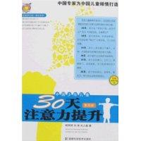 中国少年儿童30天注意力提升(第四册)(附盘)