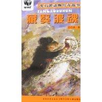 沈石溪动物传奇故事-藏獒渡魂