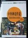中外神话传说/中小学生必读丛书
