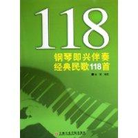 鋼琴即興伴奏經典民歌118首
